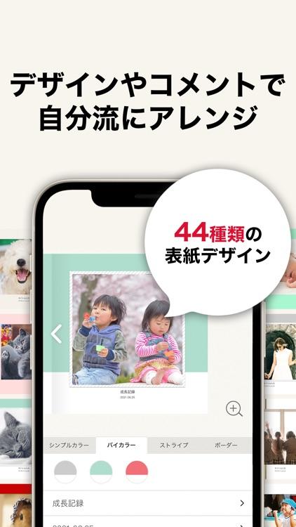 カメラのキタムラのフォトブック -ポケットブック- screenshot-3