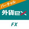 外貨ex - FXバーチャルトレードアプリ