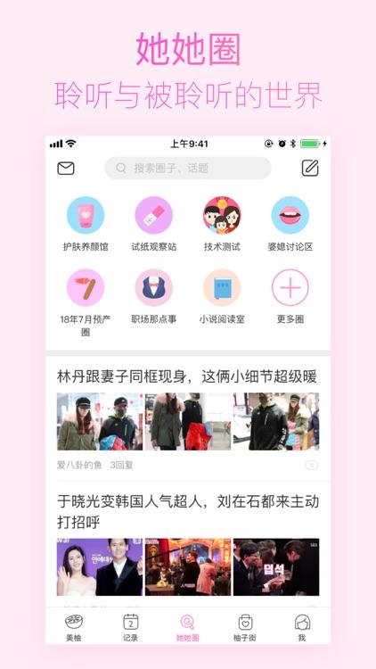 美柚月经期助手-女性备孕怀孕育儿社区 screenshot-3