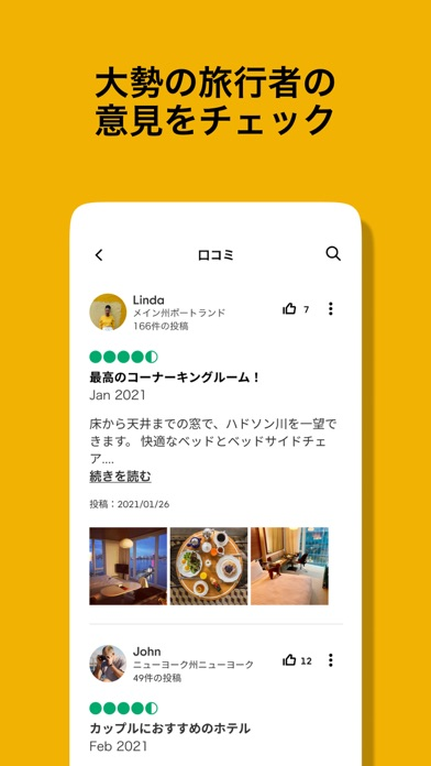 トリップアドバイザー: 旅行・ホテル・レストランを予約 ScreenShot1