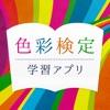 色彩検定学習アプリ 最新テキスト版