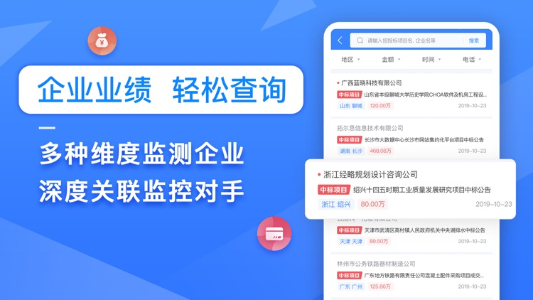 火标招标网——全国招投标政府采购信息查询平台 screenshot-3