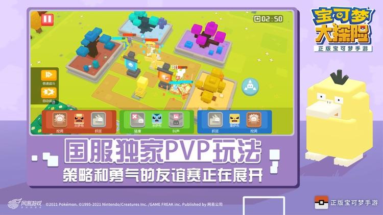 宝可梦大探险-吴磊代言 screenshot-7