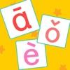 宝宝学拼音—汉语拼音学习和趣味拼音游戏