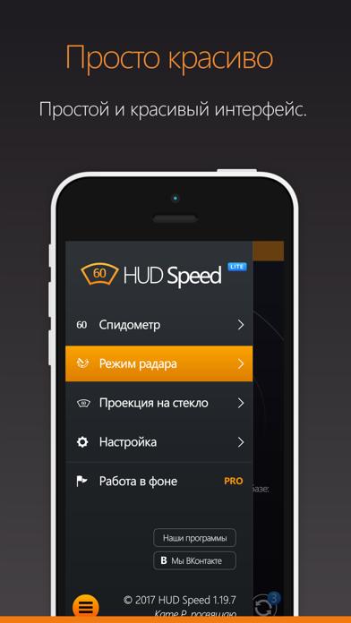 Скриншот №5 к Антирадар HUD Speed камеры ДПС
