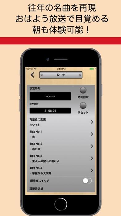 鉄道チャイム増幅器 screenshot1