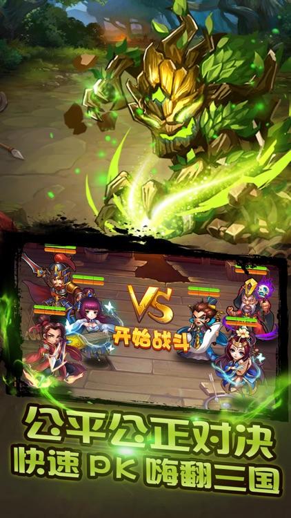 烽火三国-青春三国卡牌策略手游 screenshot-4