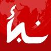 نبأ Nabaa - اخبار العالم، عاجل