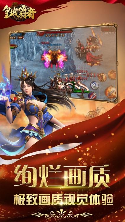 皇城霸者-决战沙城热血私服手游 screenshot-4