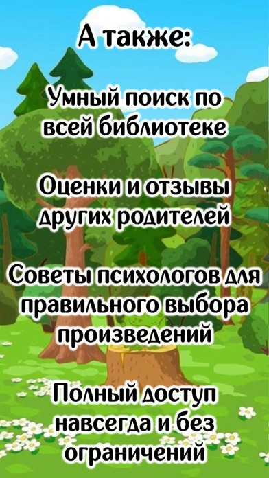 download Лучшие Аудиосказки и Музыка apps 3