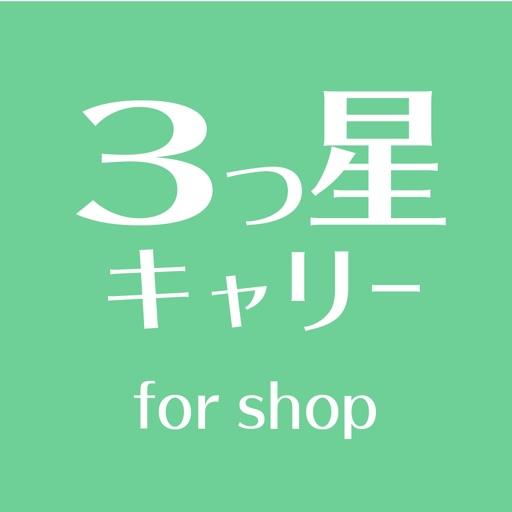 3つ星キャリー Shop