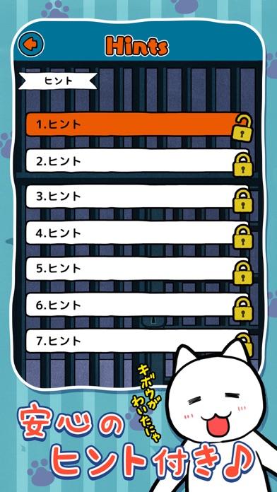 脱出ゲーム:たすけてにゃ〜!!紹介画像4
