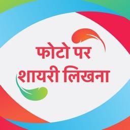 Photo par Hindi Shayari Likhe