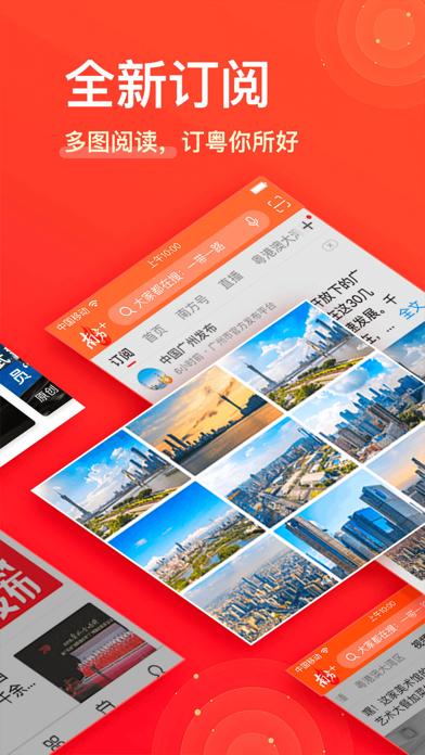 南方Plus(探索版)-广东头条新闻资讯阅读平台のおすすめ画像2