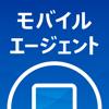 モバイルエージェント(東京海上日動)