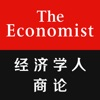 Economist GBR - iPhoneアプリ
