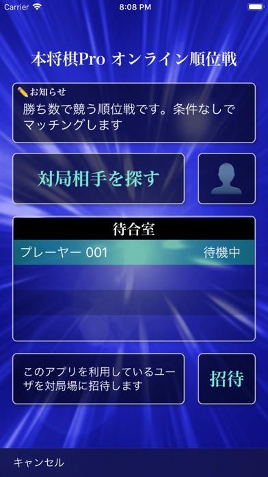 入門 本将棋 Liteスクリーンショット5