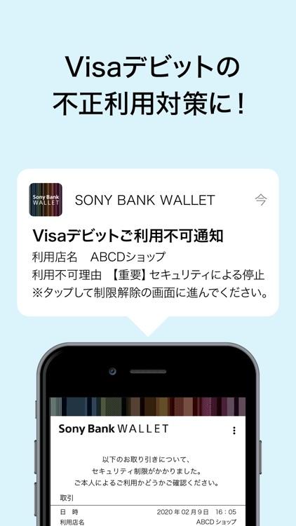 Sony Bank WALLET screenshot-4