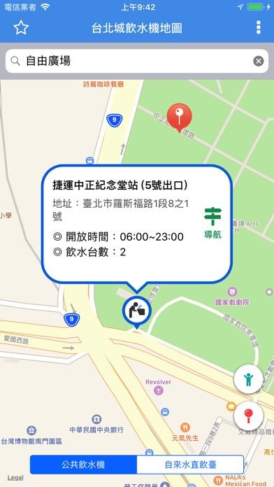 台北城飲水機地圖屏幕截圖2