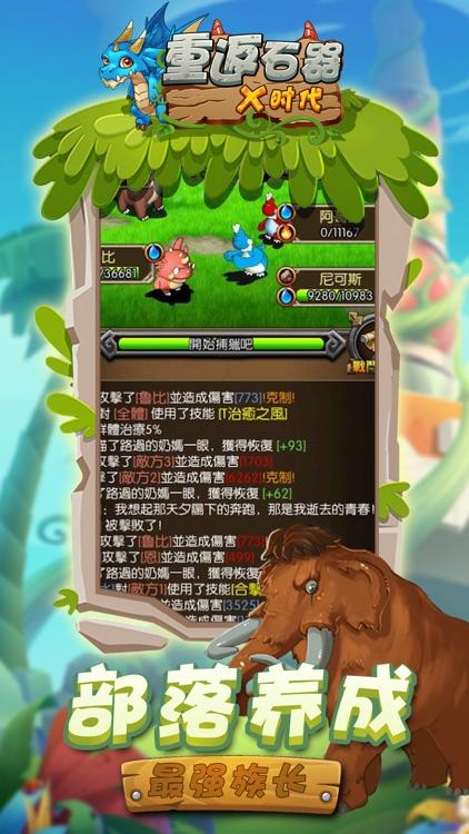 重返石器X时代:复刻石器时代萌龙养成游戏 screenshot-3