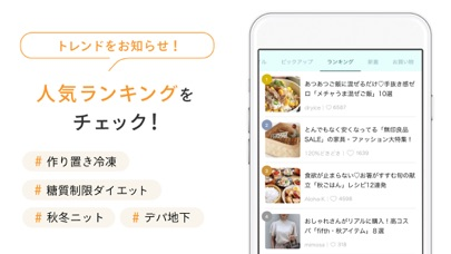 LOCARI(ロカリ)-オトナ女子の最新トレンドアプリ- ScreenShot3