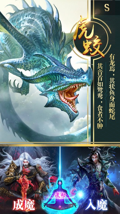 九州蛮荒记-青云诛仙游戏 Screenshot 2