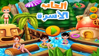 العاب الاسرة العاب بنات اطفاللقطة شاشة3