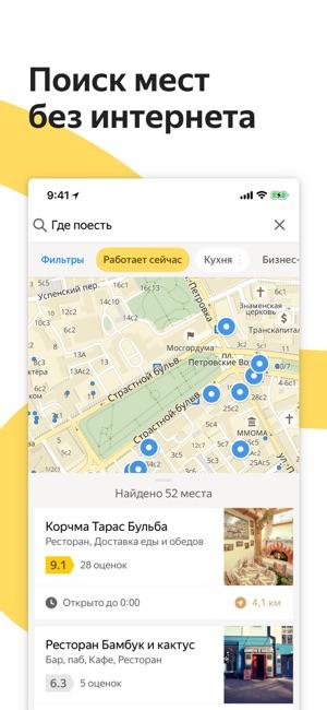 300x0w Приложения «Яндекс.Карты» и «Яндекс. Навигатор» теперь работают и без интернета