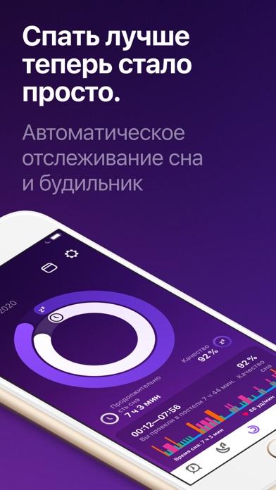 Скриншот №1 к Pillow мониторинг циклов сна