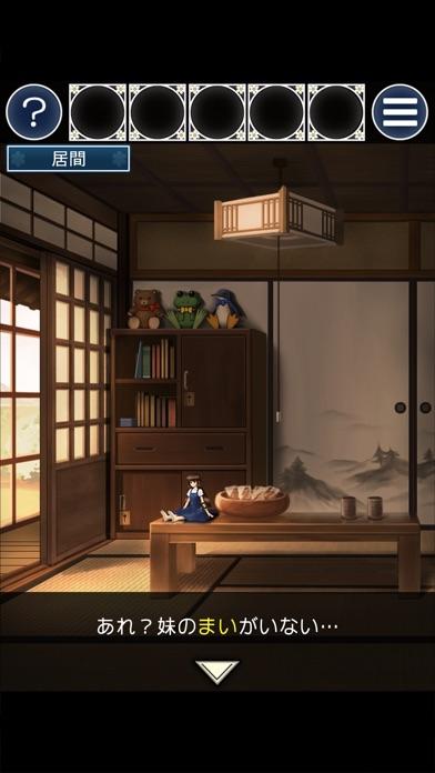 脱出ゲーム 姉妹の思い出 screenshot1