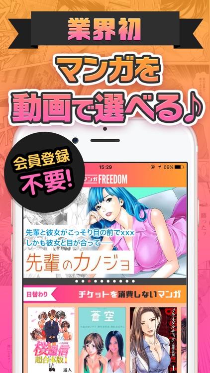 マンガFREEDOM 少年マンガ少女マンガ読み放題 screenshot-0