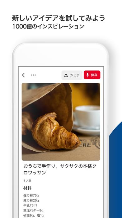 Pinterest – おしゃれな画像や写真を検索のおすすめ画像4