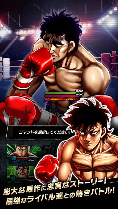 はじめの一歩 FIGHTING SOULSのおすすめ画像3
