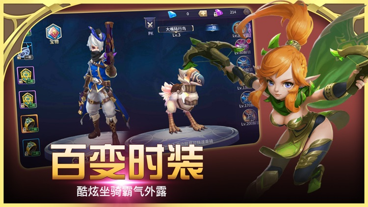 封印魔灵-全新魔幻MMORPG手游 screenshot-4