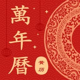 万年历-专业日历黄历农历查询工具