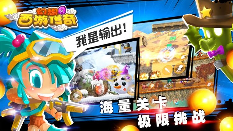 幻想西游联盟 screenshot-3