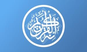 Quran PRO TV  إذاعة القرآن