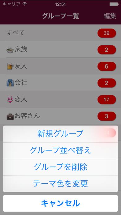 連絡先グループ管理 - グルピング Lite ScreenShot1