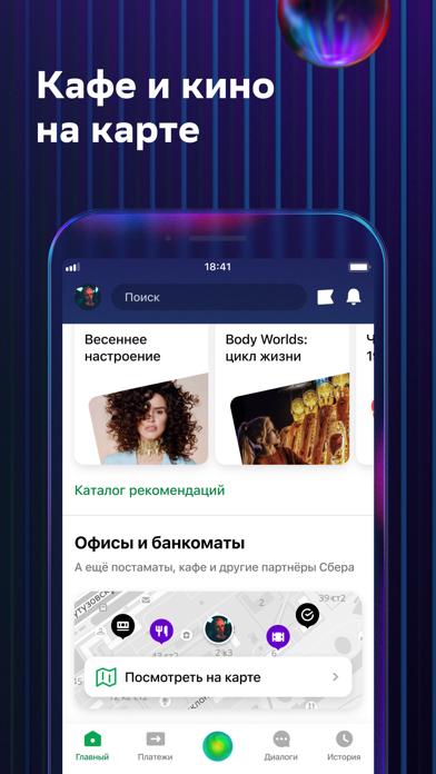 СберБанк ОнлайнСкриншоты 7