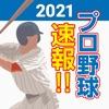 プロ野球速報2021