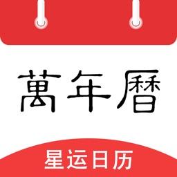 星运万年历-老黄历日历农历查询