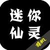 迷你仙灵:纯文字放置类游戏