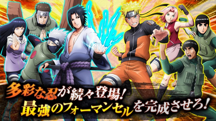 NARUTO X BORUTO 忍者BORUTAGE screenshot-4