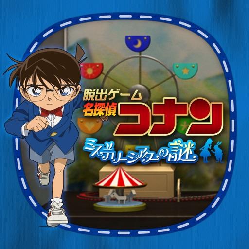 脱出ゲーム 名探偵コナン〜ミステリーシアターの謎〜
