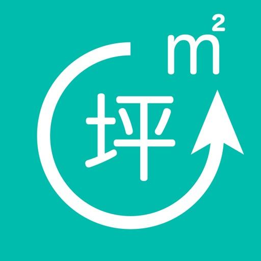 坪・平米・畳 変換計算アプリ | なんつぼ:numTsubo