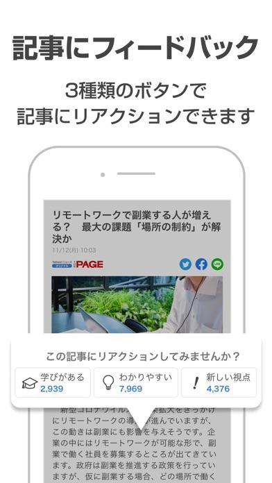 Yahoo!ニュースのおすすめ画像1