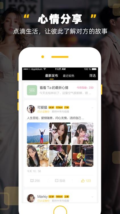 一伴-处对象/婚恋/相亲/征婚 screenshot-3