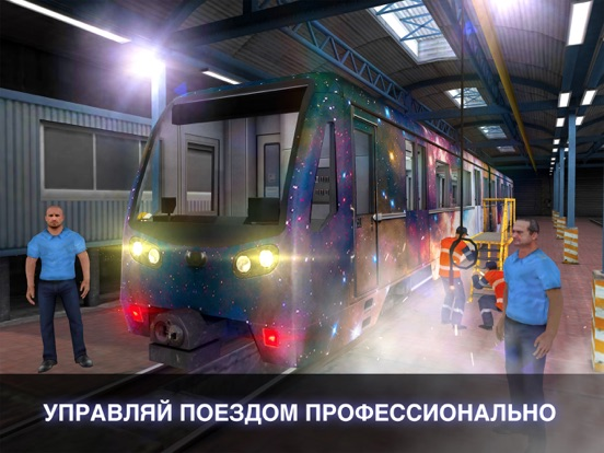 Subway Simulator 3D для iPad