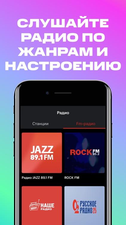 МТС Music – музыка и радио screenshot-4