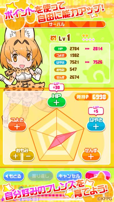 けものフレンズ FESTIVAL screenshot1